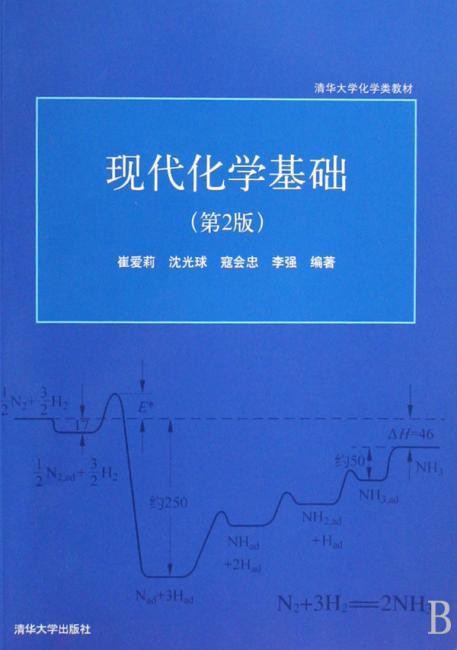 现代化学基础(第2版)
