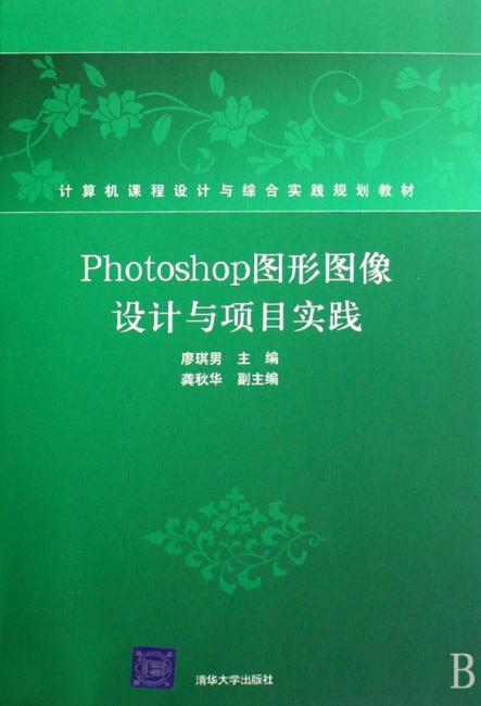 Photoshop图形图像设计与项目实践