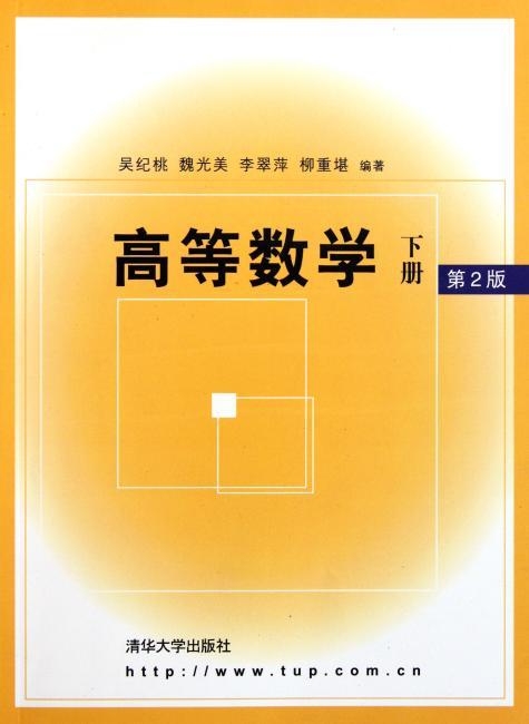 高等数学 下册 第2版