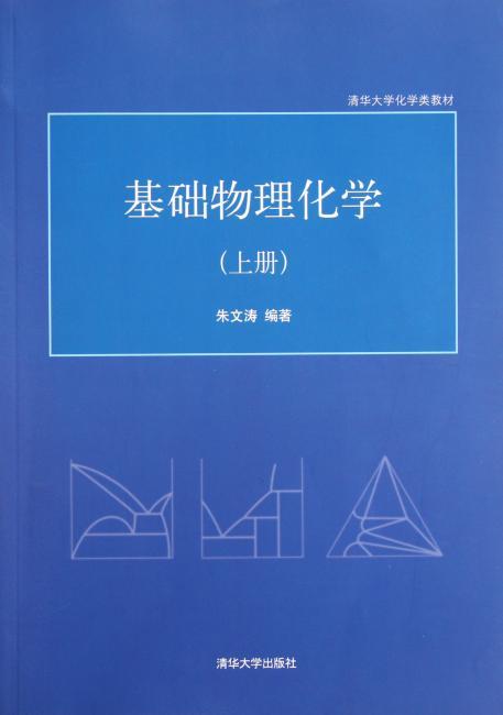 基础物理化学(上册)
