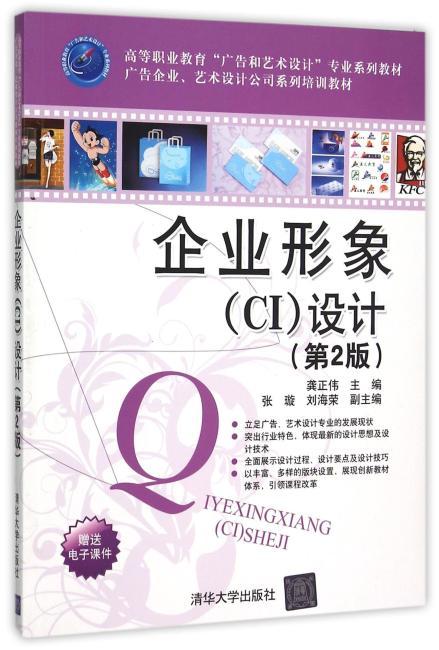 企业形象(CI)设计(第2版)