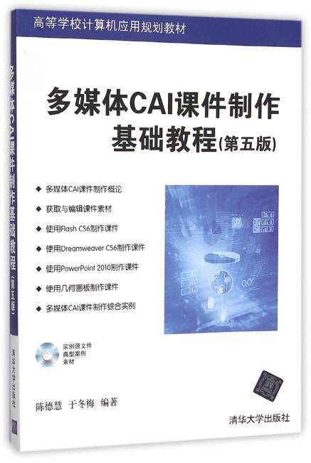 多媒体CAI课件制作基础教程(第五版)