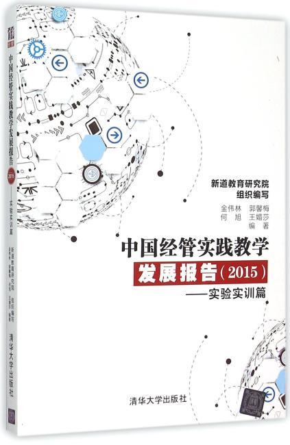 中国经管实践教学发展报告(2015)——实验实训篇