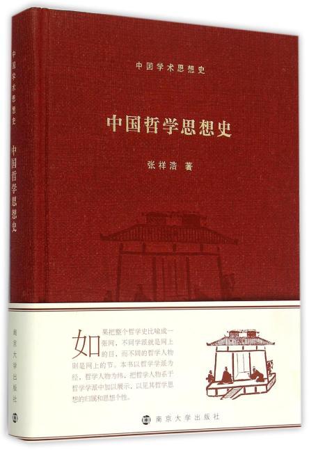 中国学术思想史 中国哲学思想史