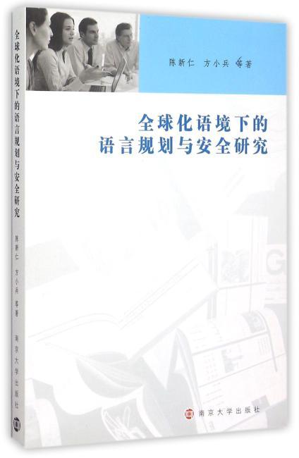 全球化语境下的语言规划与安全研究