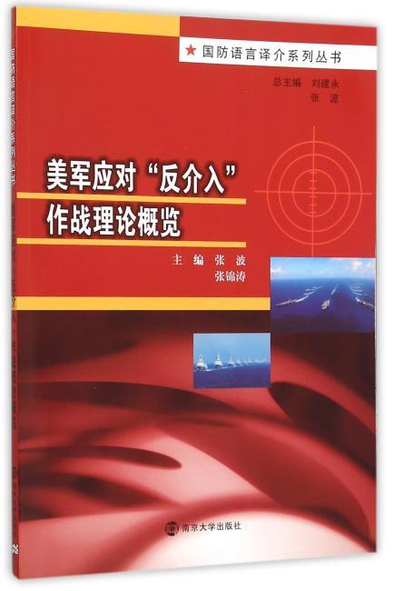 """国防语言译介系列丛书/美军应对""""反介入""""作战理论概览"""