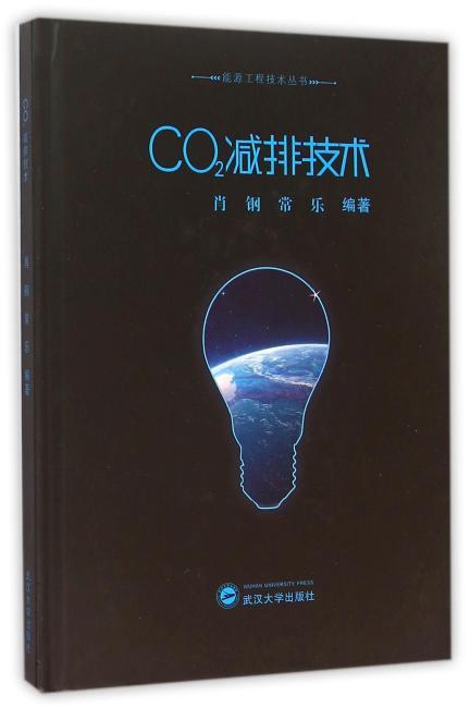 CO2减排技术