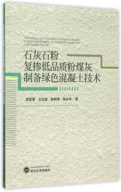 石灰石粉复掺低品质粉煤灰制备绿色混凝土技术