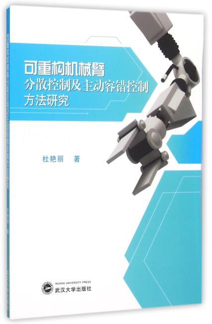 可重构机械臂分散控制及主动容错控制方法研究