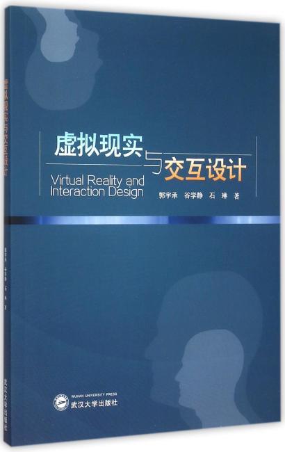 虚拟现实与交互设计