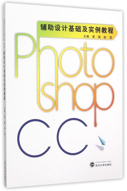 Photoshop CC辅助设计基础及实例教程