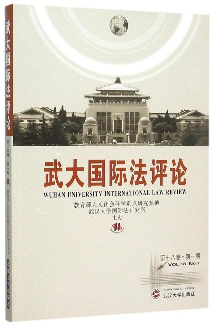 武大国际法评论 第十八卷·第一期