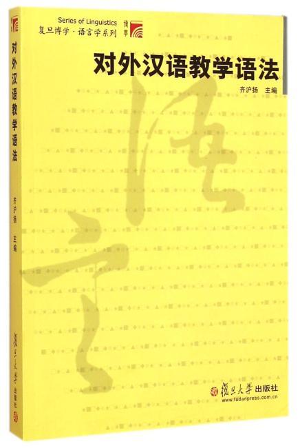 复旦博学·语言学系列:对外汉语教学语法