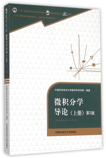 微积分学导论·上册(第2版)
