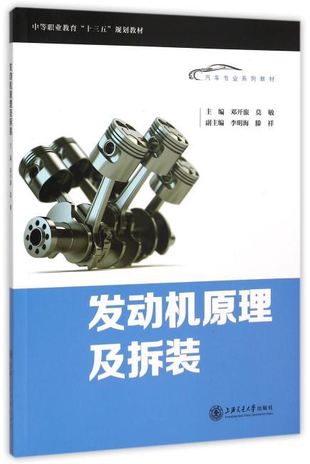 发动机原理及拆装