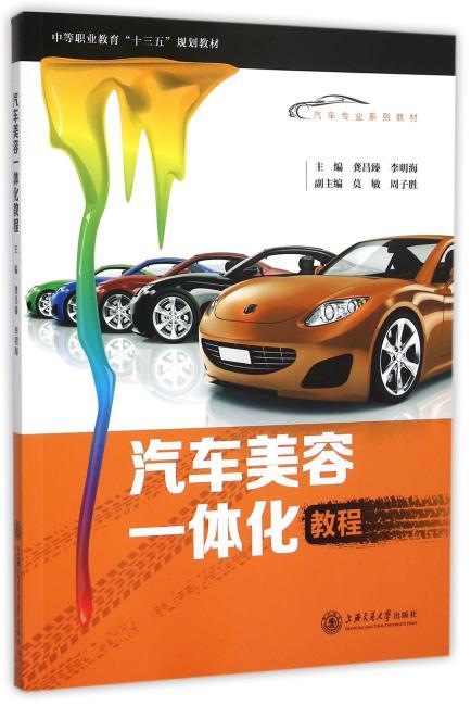 汽车美容一体化教程