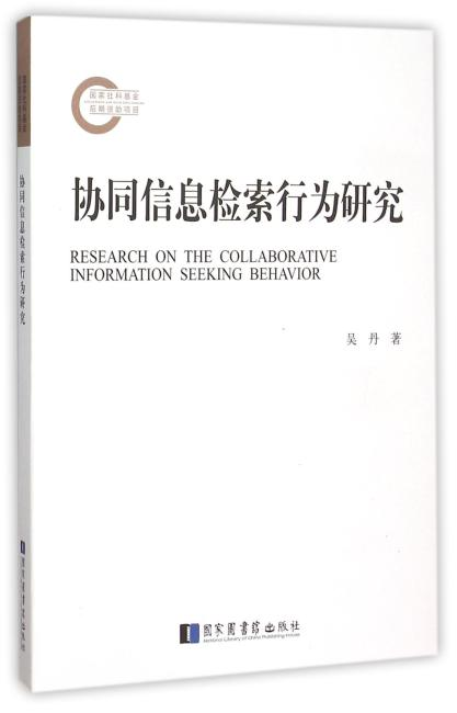 协同信息检索行为研究