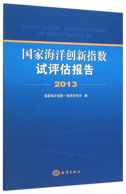 国家海洋创新指数试评估报告2013