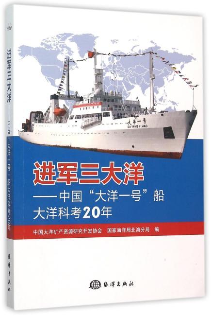 """进军三大洋——中国""""大洋一号""""船大洋科考20年"""