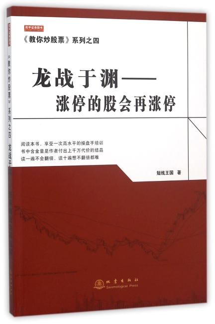 《教你炒股票》系列之四:龙战于渊--涨停的股会再涨停