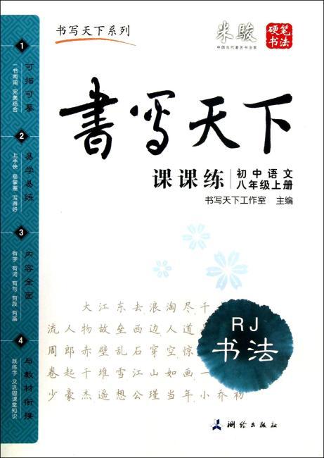 米骏书法字帖 初中语文八年级上册(人教版)