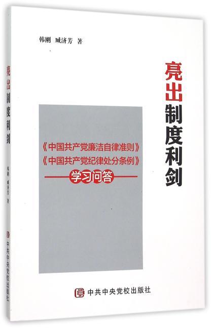 亮出制度利剑——《中国共产党廉洁自律准则》《中国共产党纪律处分条例》学习问答