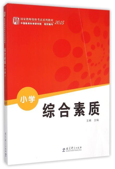 国家教师资格考试系列教材:综合素质(小学)