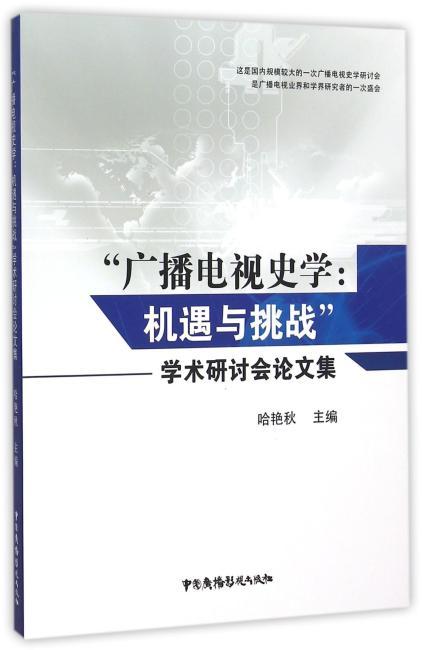 广播电视史学:机遇与挑战学术研讨会论文集