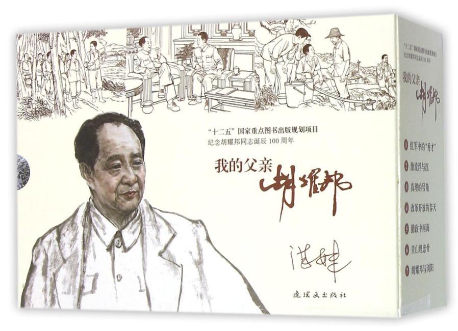 我的父亲胡耀邦