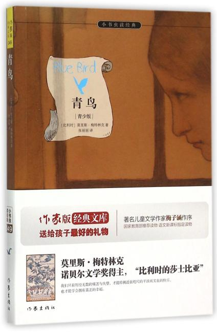 """青鸟:作家出版社全新出版 诺贝尔文学奖得主代表作,被誉为""""比利时的莎士比亚"""""""