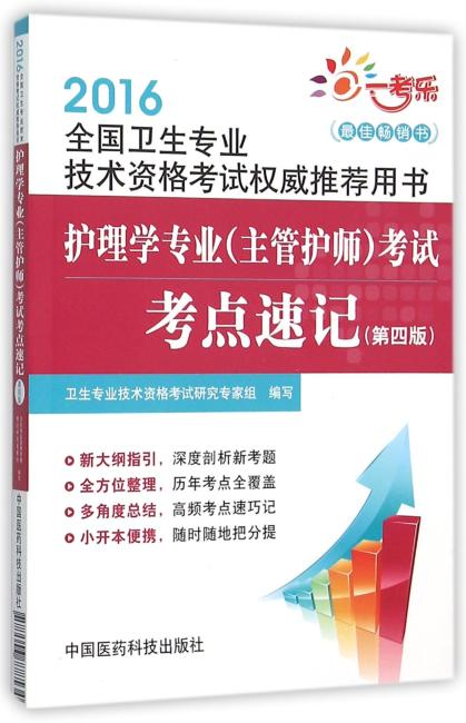 护理学专业(主管护师)考试考点速记(第四版)