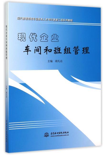现代企业车间和班组管理 (现代管理领域专业技术人才知识更新工程系列教程)