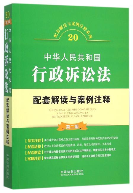 中华人民共和国行政诉讼法配套解读与案例注释(第二版)