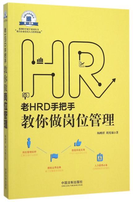 老HRD手把手教你做岗位管理·老HRD手把手系列丛书