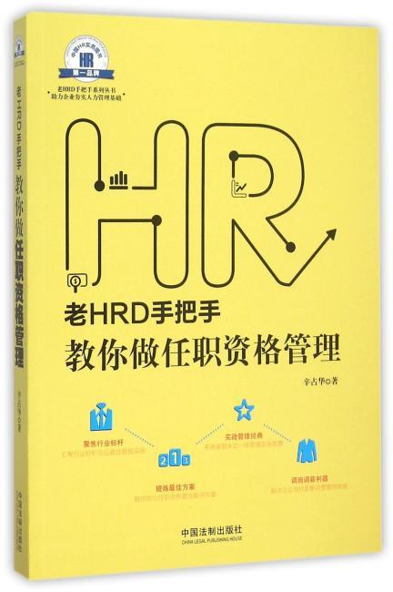老HRD手把手教你做任职资格管理·老HRD手把手系列丛书