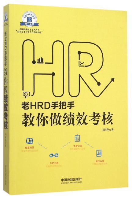 老HRD手把手教你做绩效考核·老HRD手把手系列丛书