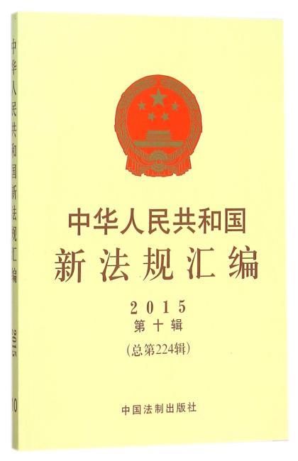 中华人民共和国新法规汇编2015年第10辑(总第224辑)