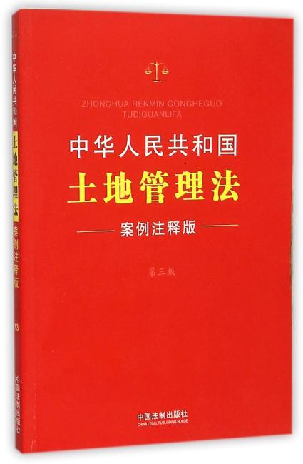 中华人民共和国土地管理法:案例注释版(第三版)