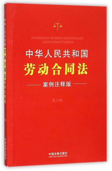 中华人民共和国劳动合同法:案例注释版(第三版)