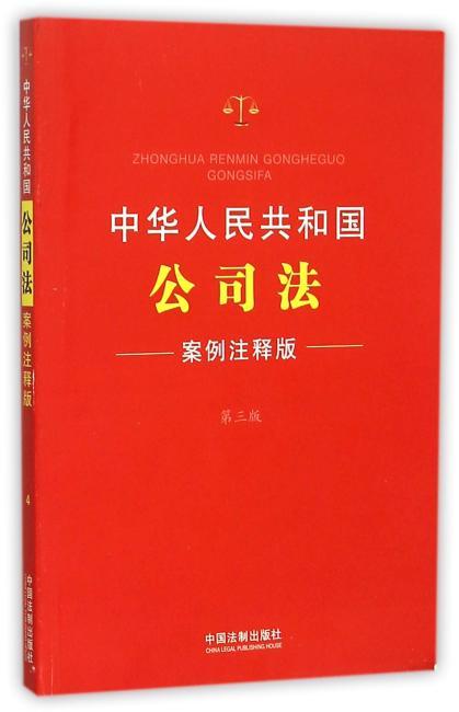 中华人民共和国公司法:案例注释版(第三版)