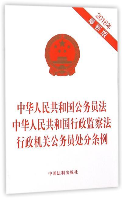 中华人民共和国公务员法 中华人民共和国行政监察法 行政机关公务员处分条例