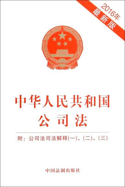 中华人民共和国公司法:附公司法司法解释(一)、(二)、(三)