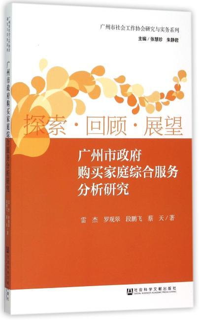 广州市政府购买家庭综合服务分析研究