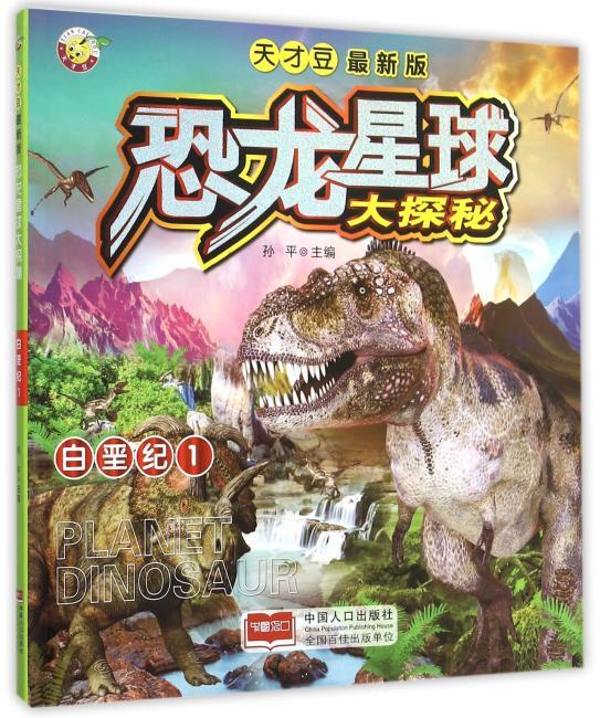 白垩纪1-最新版恐龙星球大探秘