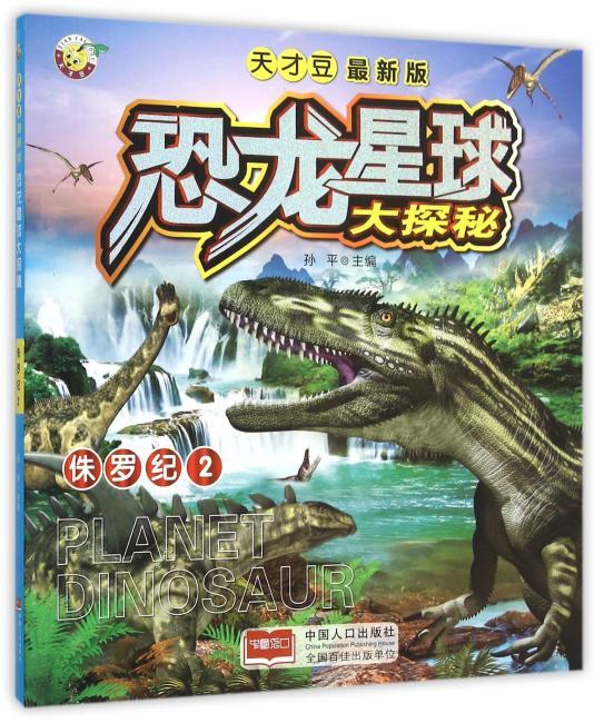 侏罗纪2-最新版恐龙星球大探秘