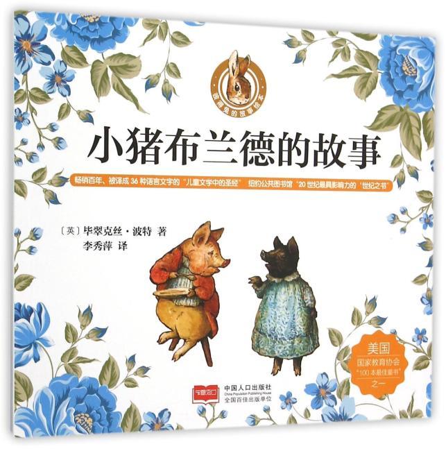 小猪布兰德的故事彼得兔的故事绘本