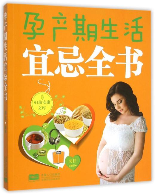孕产期生活宜忌全书