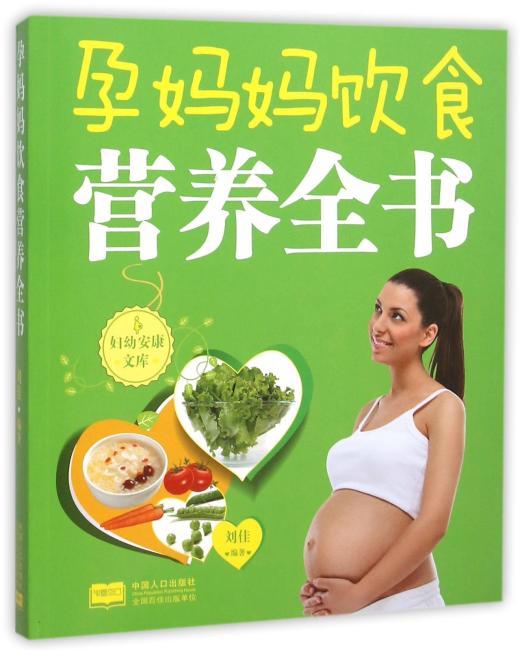 孕妈妈饮食营养全书