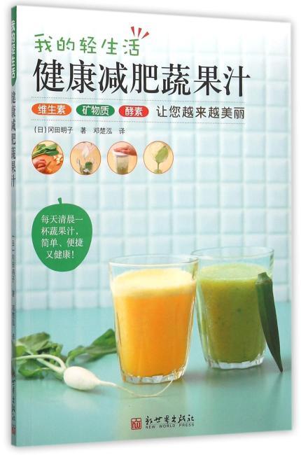 我的轻生活:健康减肥蔬果汁