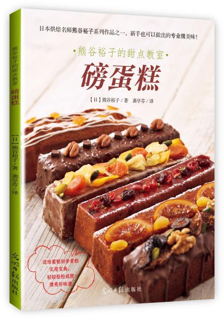 熊谷裕子的甜点教室:磅蛋糕
